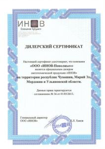 Дилерский сертификат ИНОВ